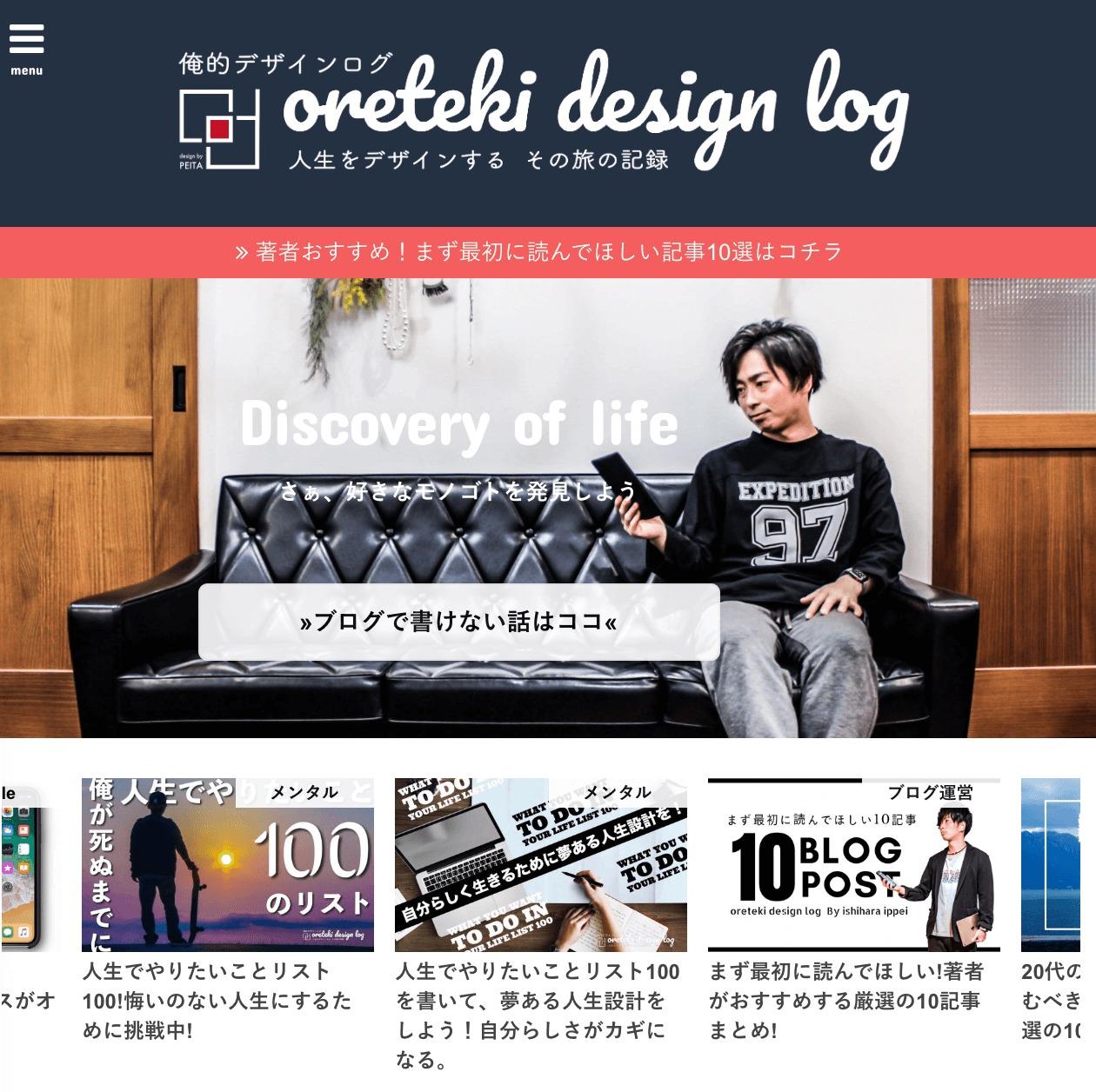 俺的デザインログ サイト スクショ