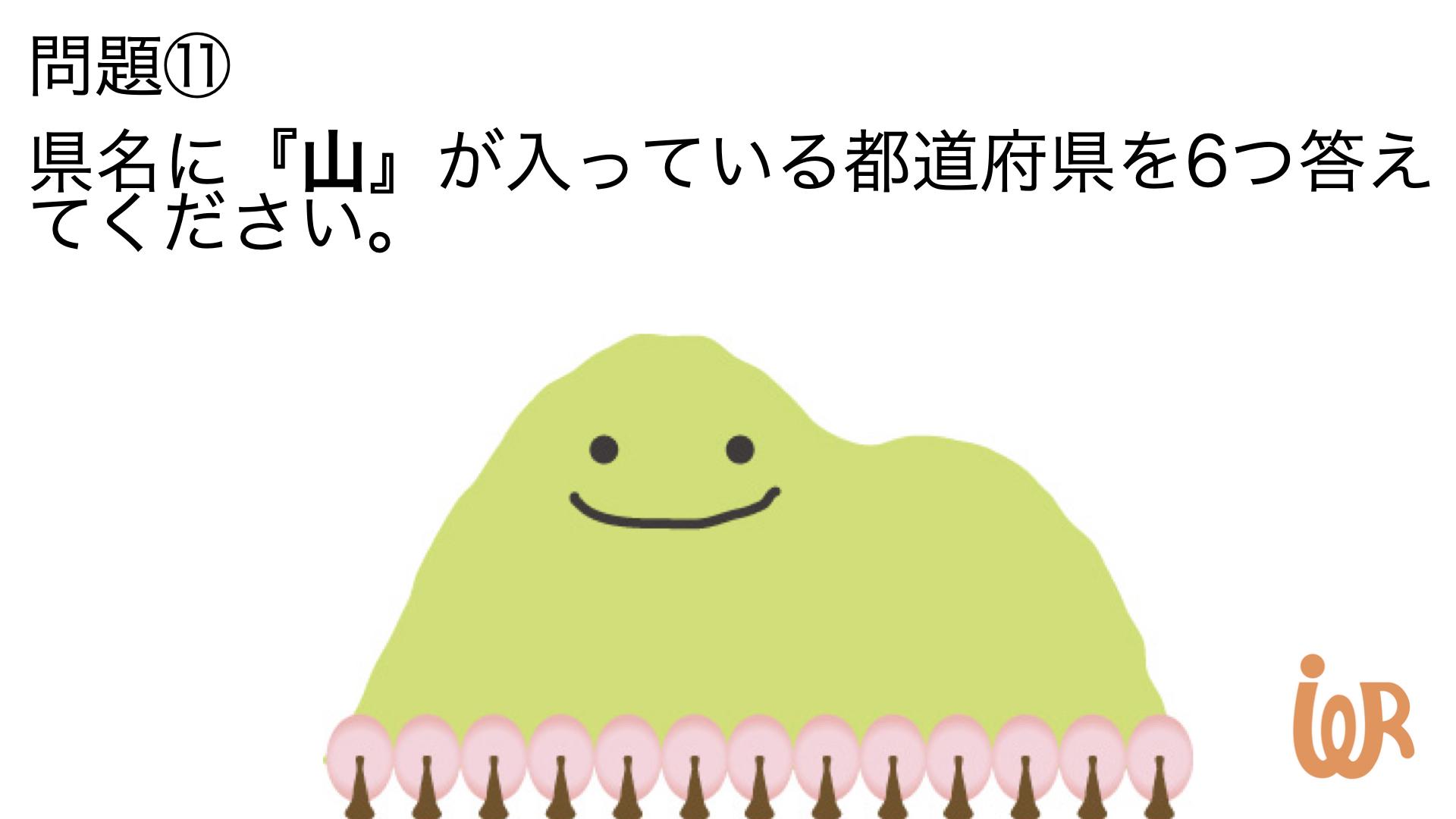 都 道府県 が つく 山